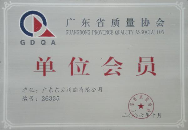 广东省质量协会成员-一哥
