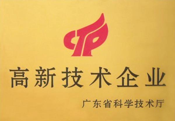广东省高新技术企业-一哥