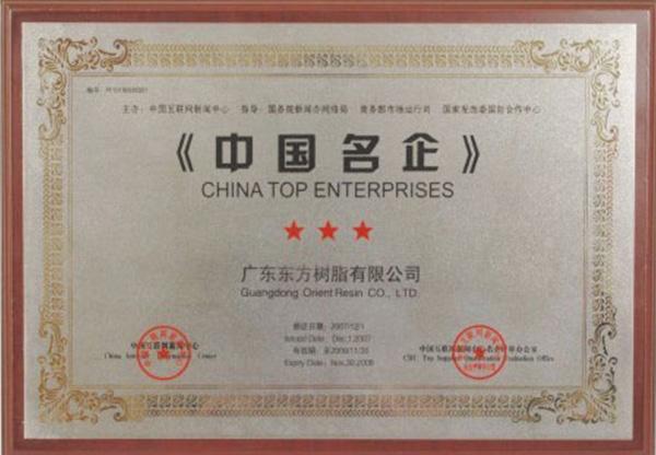 """荣获""""中国名企""""单位-一哥"""