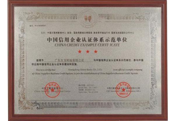 中国信用企业认证体系-一哥
