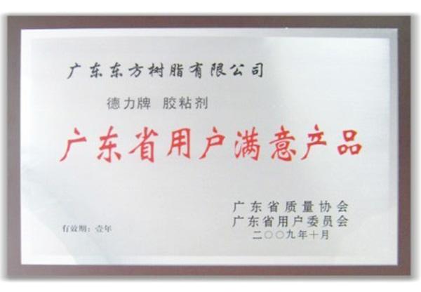 广东省用户满意产品-一哥
