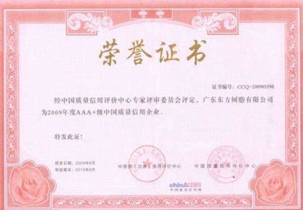 中国质量信用AAA+级-一哥