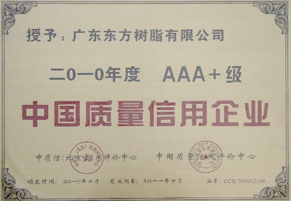 AAA+质量信用企业-一哥