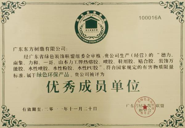 广东省绿色装饰联盟单位-一哥