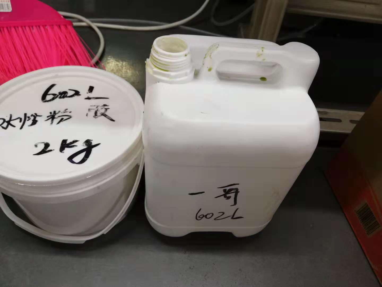 广州吾制鞋业有限公司使用一哥水性粉胶试胶报告