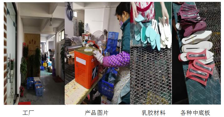 广州利达中底厂使用一哥品牌中底胶试胶报告