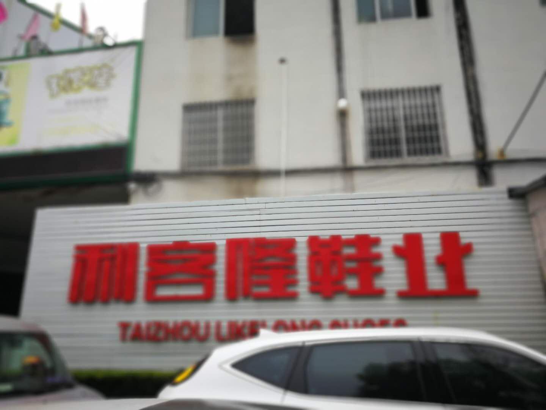高品质一哥水性鞋胶,让台州利客隆鞋业用得放心