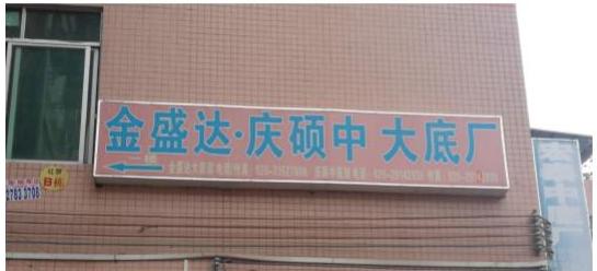 一哥中底胶帮助广州金盛达庆硕中大底厂解决胶水冬季粘接问题