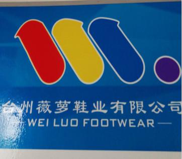 温岭薇萝鞋业有限公司与一哥厂家合作,交付高粘度品质PU鞋胶