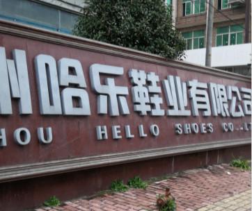 一哥高粘度鞋胶厂家与温岭哈乐鞋厂达成合作