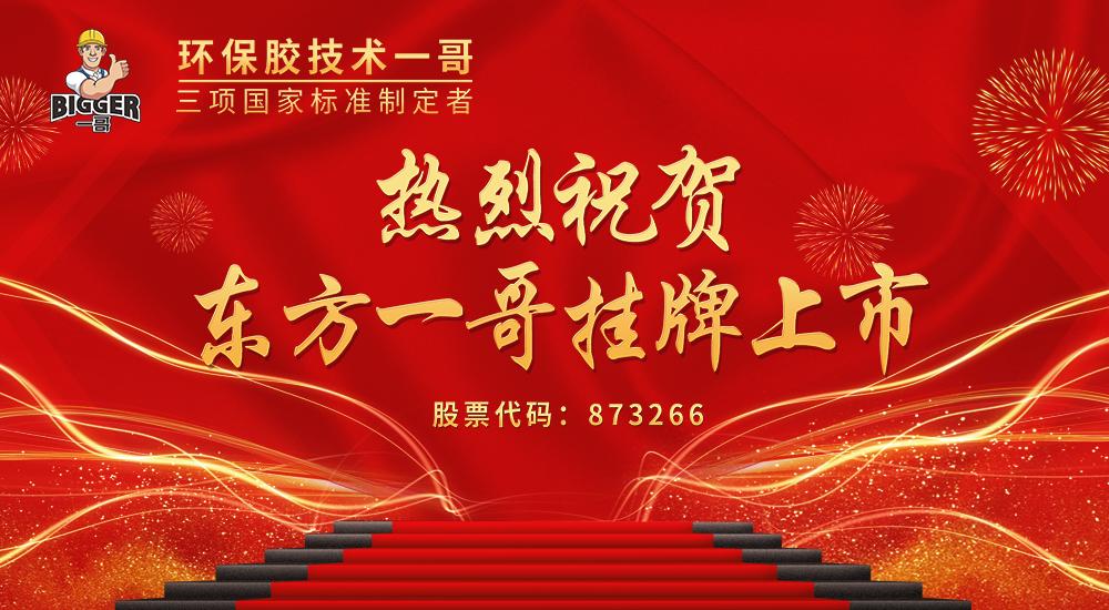 喜讯|热烈庆祝东方一哥7月1日正式挂牌上市登陆新三板