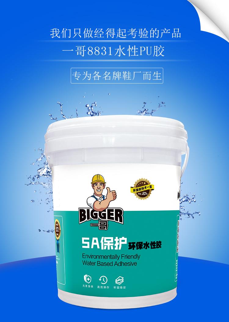 水性胶粘剂性能不断完善,市场水性PU胶性能你又了解多少?